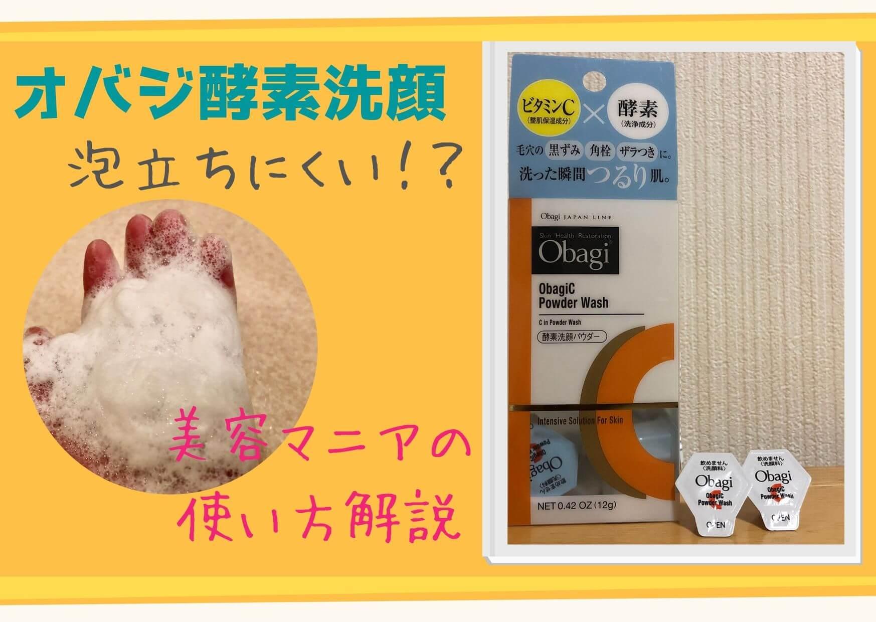 酵素 パウダー 洗顔 c オバジ